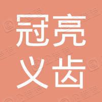 广州冠亮义齿有限公司