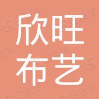 深圳欣旺布艺窗帘有限公司