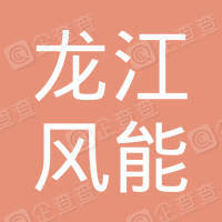 陇南龙江风能开发有限公司
