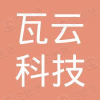 北京瓦云科技有限公司