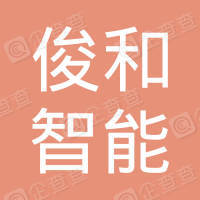 义乌俊和智能科技有限公司