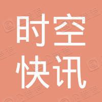 蓬莱时空快讯广告有限公司