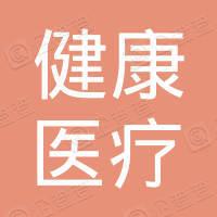 贵州健康医疗投资有限公司