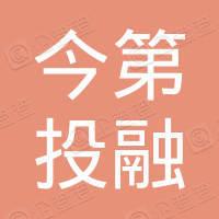 广东今第投融信息科技服务有限公司