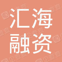 汇海融资租赁(深圳)有限公司