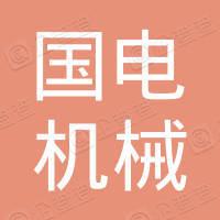 杭州国电机械设计研究院有限公司