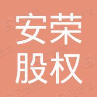 苏州安荣股权投资中心(有限合伙)