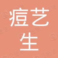 成华区痘艺生美容店