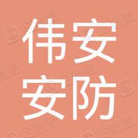 广东伟安安防科技有限公司
