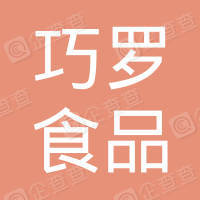 上海巧罗食品有限公司