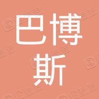 广东巴博斯汽车销售有限公司