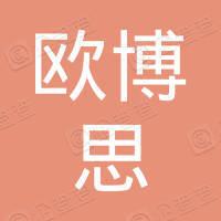 深圳欧博思智能科技有限公司