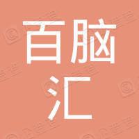 天津百脑汇电子信息有限公司