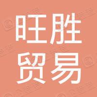 东莞市旺胜贸易有限公司