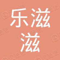 上海乐滋滋科技有限公司