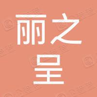 丽之呈科技(上海)有限公司