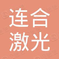 东莞市连合激光刀模科技有限公司