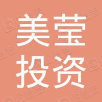 上海美莹投资管理有限公司