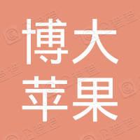 辉南县博大苹果手机专卖有限责任公司