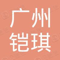 广州铠琪有限公司