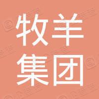 江苏牧羊集团有限公司
