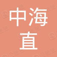 中国中海直有限责任公司