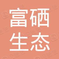 石台县三增村富硒生态农产品专业合作社联合社
