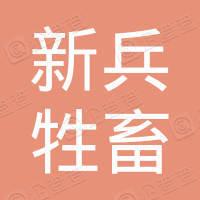 天津新兵牲畜养殖专业合作社