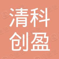 上海清科创业投资管理有限公司
