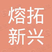苏州熔拓新兴创业投资企业(有限合伙)