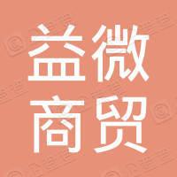 广州益微商贸有限公司