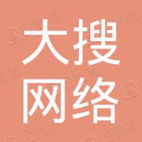 广州大搜网络科技有限公司