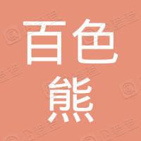 台江区百色熊水性涂料店