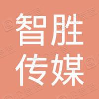 遂平县智胜传媒有限公司