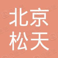 北京市松天供应链管理有限公司