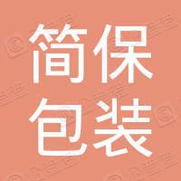 哈尔滨简保包装设计有限公司