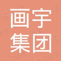广东画宇集团有限公司
