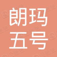 朗玛五号(深圳)创业投资中心(有限合伙)