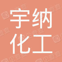 广州宇纳化工科技有限公司