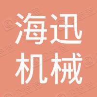 重庆海迅机械制造有限公司