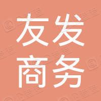 武汉友发商务酒店管理有限公司