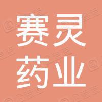 云南克雷斯制药股份有限公司