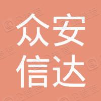 贵阳众安信达企业管理中心(有限合伙)