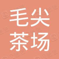 贵港市覃塘毛尖茶场