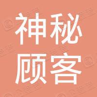 深圳神秘顾客有限公司
