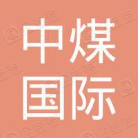 中煤国际工程集团武汉设计研究院龙湾分院
