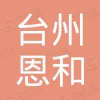 台州市恩和塑料线缆股份有限公司