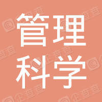 中国管理科学研究院信息产业研究所