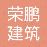 深圳市荣鹏建筑工程有限公司坪山分公司