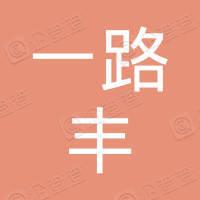 滁州一路丰汽车零部件有限公司